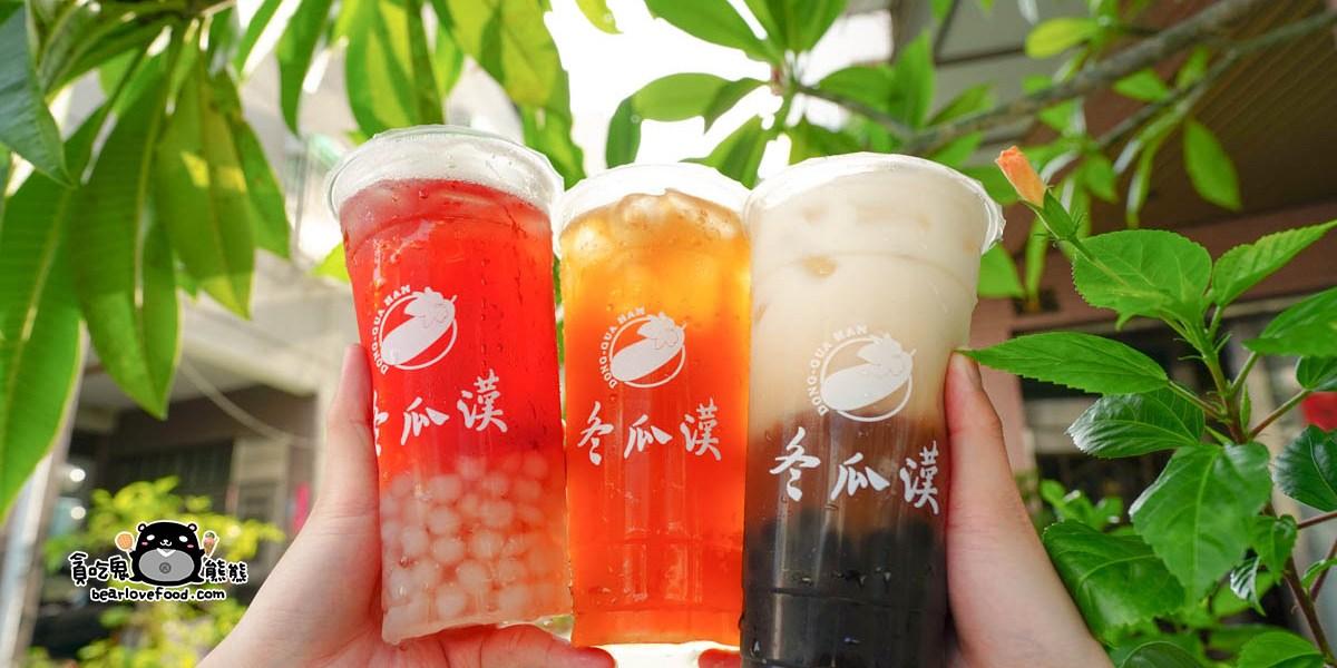 高雄三民區飲料 冬瓜漢三民鼎金中店-冬瓜茶的專家,純天然茶飲安心喝