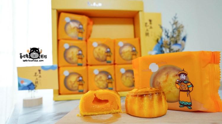 2020年中秋節禮盒推薦 皇上不上朝流心餅-濃郁絲滑鹹蛋黃流沙餡創意月餅