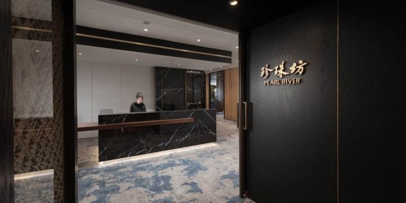 高雄福華大飯店珍珠坊菜單