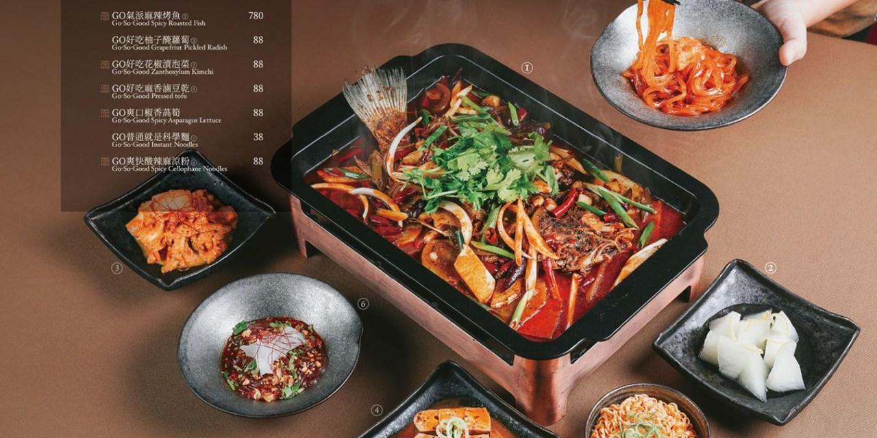 碳佐TANGO麻辣鴛鴦鍋-最新菜單