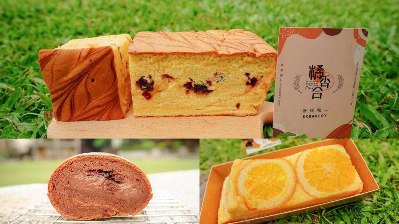 台南蛋糕 橘香合蛋糕職人-藍晒圖文創園區附近古早味蛋糕,臺南市中西區伴手禮推薦