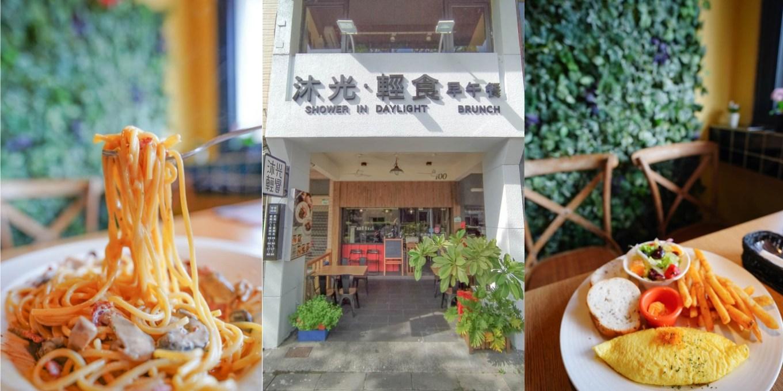 苓雅美食 沐光輕食-高雄市政府四維行政中心附近早午餐與義式餐點專賣,從早餐吃到下午茶