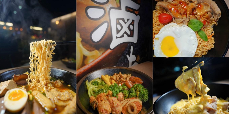 小港美食 食扒穗-高雄餐旅大學學生的愛店,午餐晚餐消夜供應麻辣燙與炒泡麵