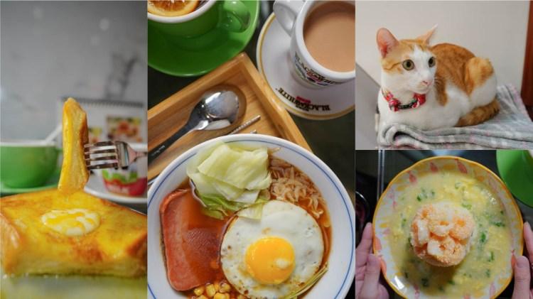 左營美食 貓之家俱樂部-漢神巨蛋旁,香港夫婦的早午餐.下午茶,找貓咪玩耍去,鄰近瑞豐夜市