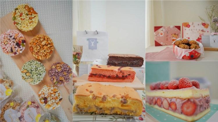 高雄蛋糕店 朵玫絲甜點森林-2021新春日式米菓禮盒,250元平價春節伴手禮推薦