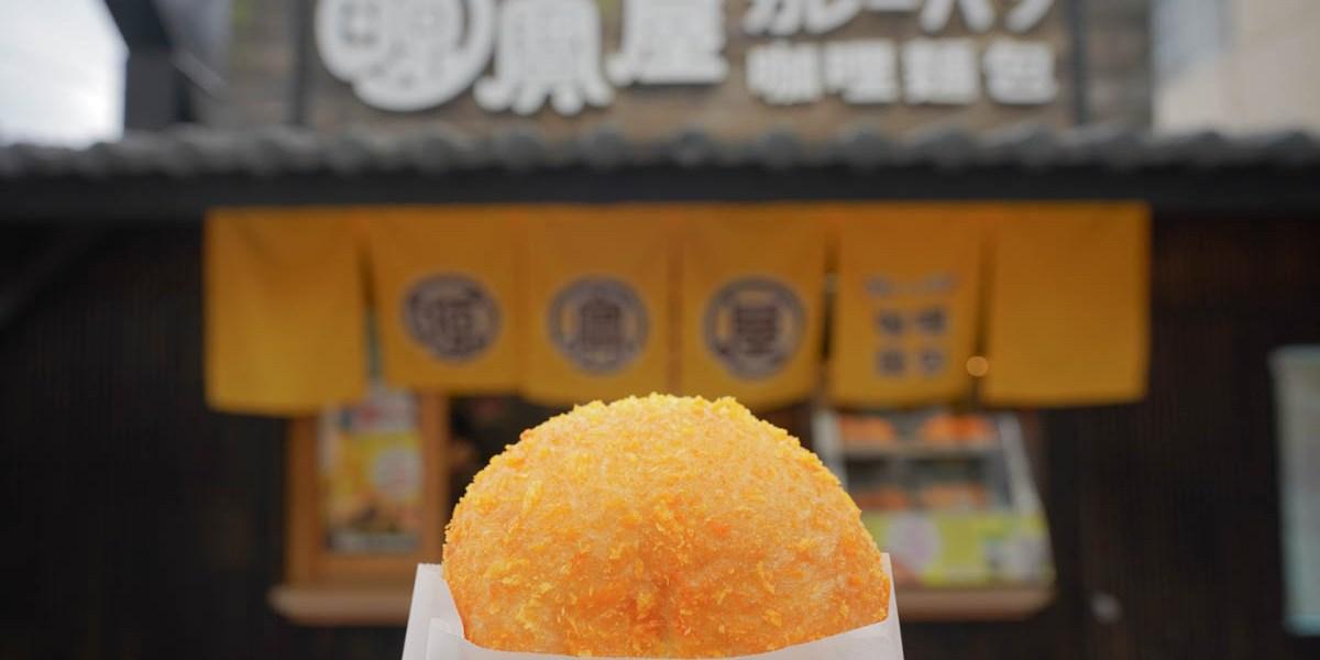 花蓮美食 源寶屋咖哩麵包-花蓮文化創意產業園區旁銅板美食,日式咖哩麵包