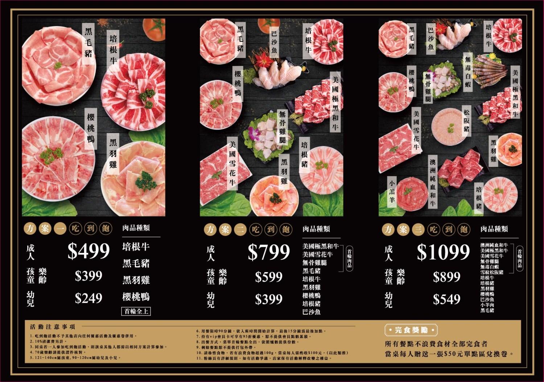 舞古賀鍋物專賣店2021年最新菜單