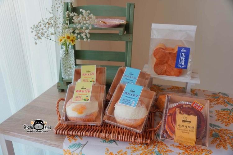 高雄甜點 奧瑪烘焙-高雄首家,風靡日韓的羅馬生乳包療癒一下,使用日本,美國肉桂粉的溫和肉桂捲必吃