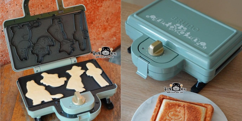 Moomin 嚕嚕米熱壓三明治鬆餅機,全台最低開團價