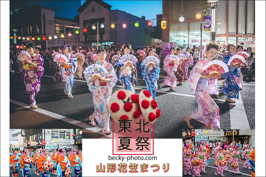 【日本】。東北四大祭典『山形花苙祭』日本浴衣遊行活動 山形花笠まつり