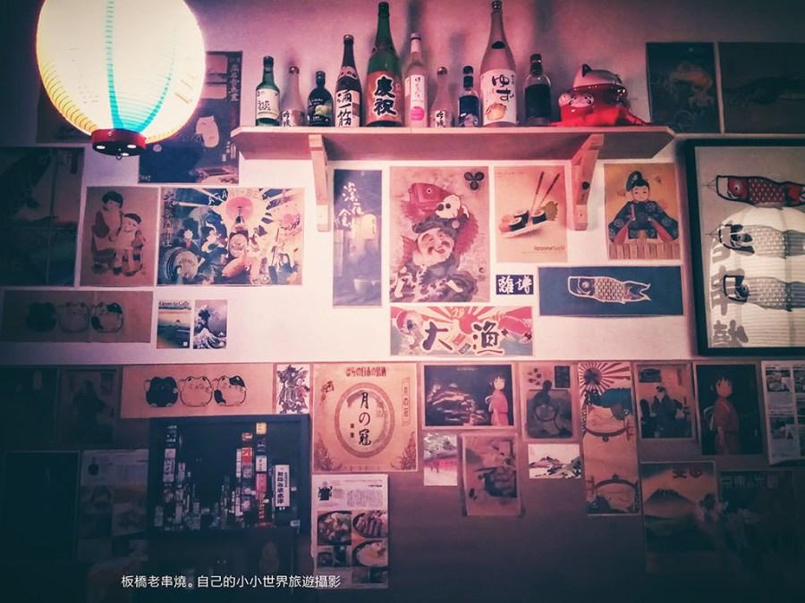 【新北】。板橋串燒深夜食堂 @老串燒  板橋宵夜居酒屋