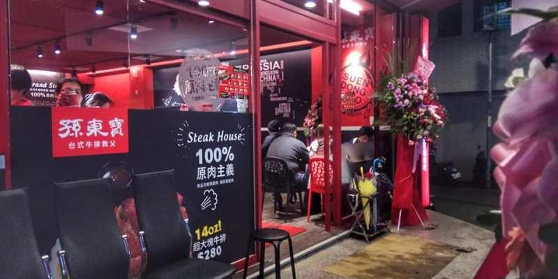 【新北】。孫東寶板橋金門店台式牛排~~吃到會膩超想配白飯啦~