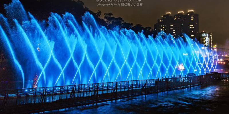 【新北】。2019新店碧潭水舞秀《演出管制時間》3/8-4/30水舞季!漫遊碧潭吊橋