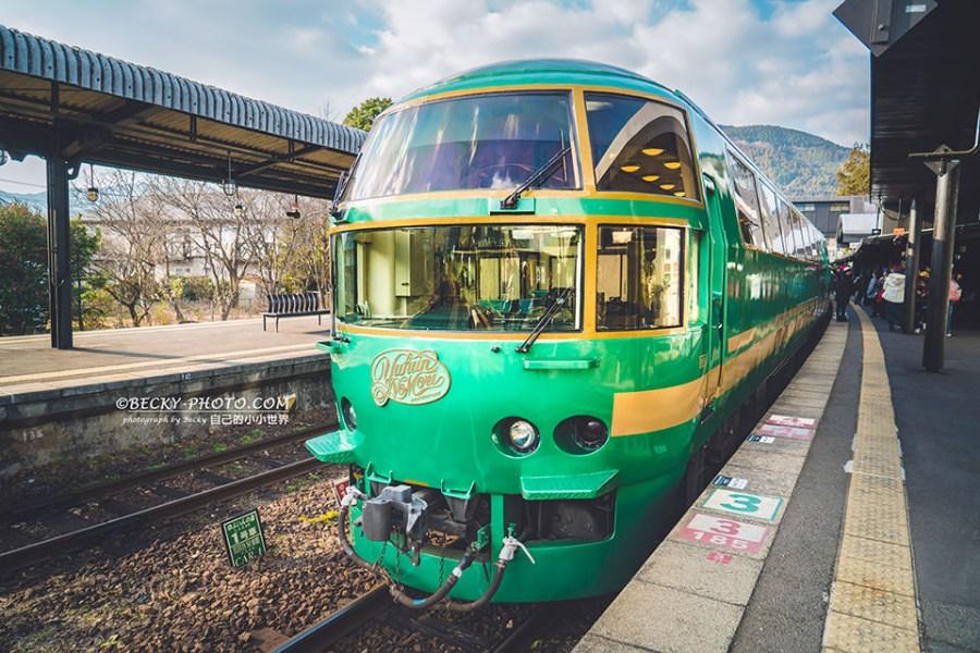 【九州】。由布院車站+JR九州觀光列車「由布院之森」到別府駅!