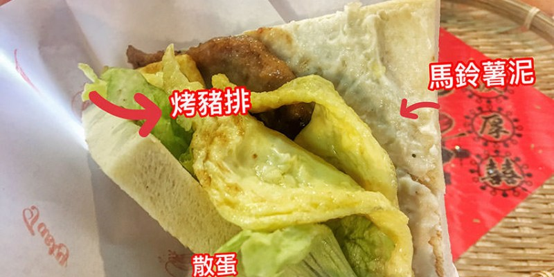 【新北】。樹林早餐碳厚囍 碳烤豬排蛋土司