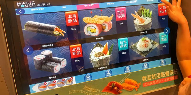 【新北】。樹林秀泰迴轉壽司新幹線上菜嘍@點爭鮮每盤40元起