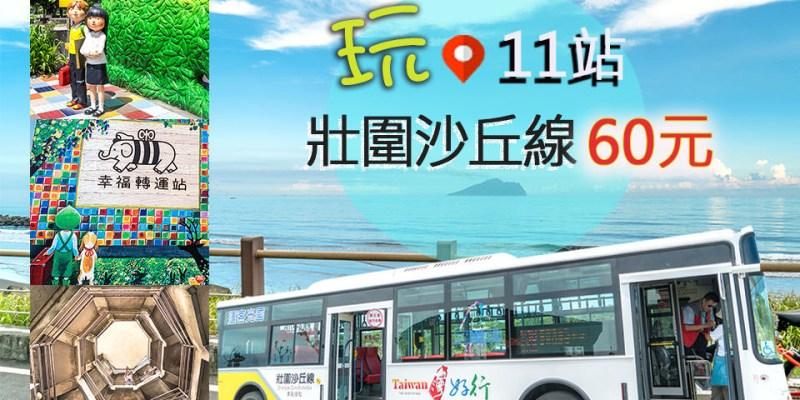 【宜蘭】。60元玩宜蘭景點!台灣好行壯圍沙丘線~宜蘭路線1日票11站景點