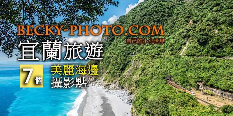 宜蘭7個美麗海邊景點不能錯過!台灣風景美翻了