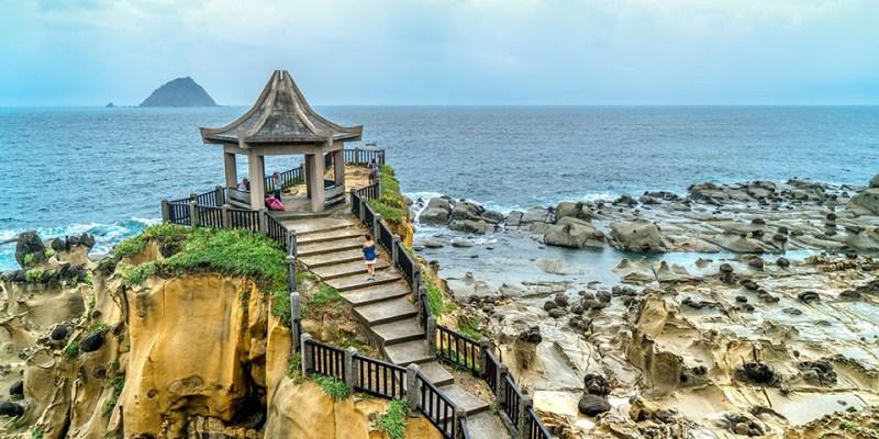 【基隆】。和平島海邊泳池 水池旁的基隆嶼/涼亭環山步道
