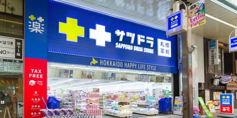 北海道日本藥妝店《札幌藥妝》8%+5%折扣活動! 包含沖繩、京都函館各門市