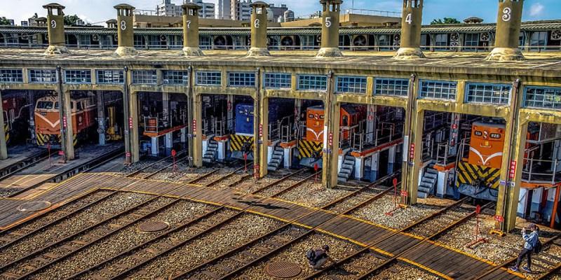 【彰化】。火車站附近景點《彰化扇型車庫》彰化古蹟拍照!