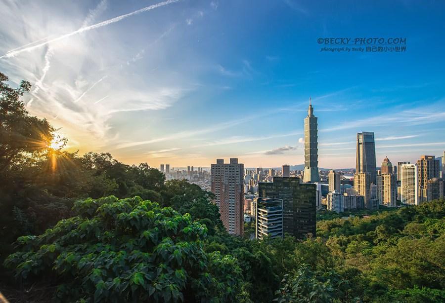 【台北】。象山步道看Taipei 101日落夜景 攝影平台、六巨石@捷運象山站