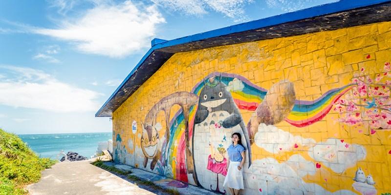 【新北】。麟山鼻白色拱門拍照、海邊彩繪牆、石門自行車步道、白沙灣觀景台 @海邊景點