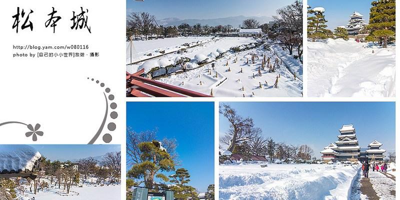 【日本】。以 400年前當時樣貌留存下的四大國寶級之一『長野縣。松本城』