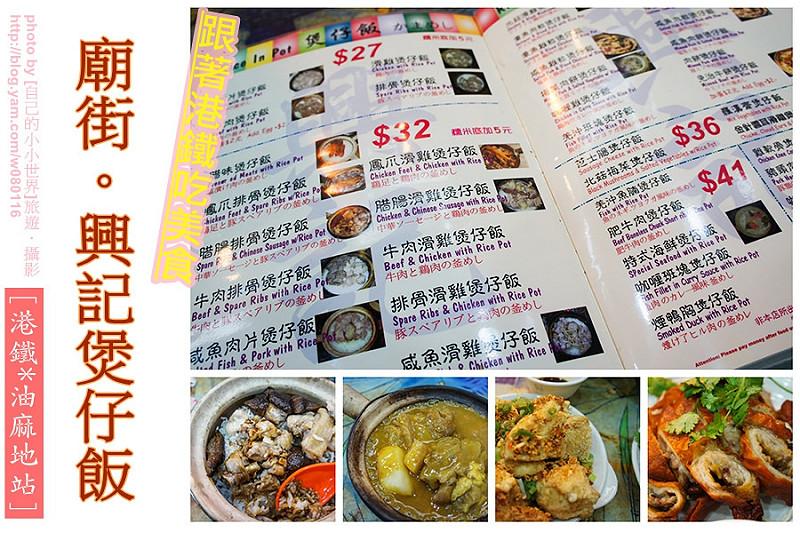 【香港】。跟著港鐵吃美食*油麻地站 │回國後念念不忘的『廟街。興記煲仔飯』