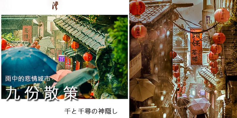 【台北】。你看過雨天的九份多了一份詩情畫意的寧靜畫面嗎?我慢步在台灣的『九份散策』