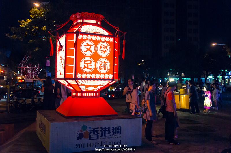 【台北】。晚上的台北能去哪?香港週2014 綵燈會 香港美食就在「台灣」 – hongkongweek-taiwan.hk 0/17-12/2