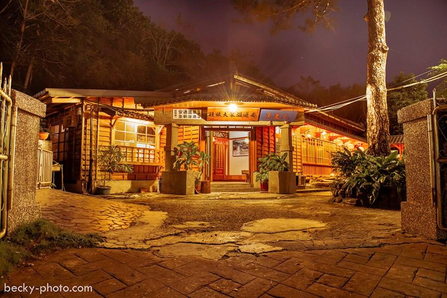 【花蓮】。你知道花蓮玉里有什麼景點嗎? 一處隱身在玉里的日式建築物『安通溫泉飯店旅社』