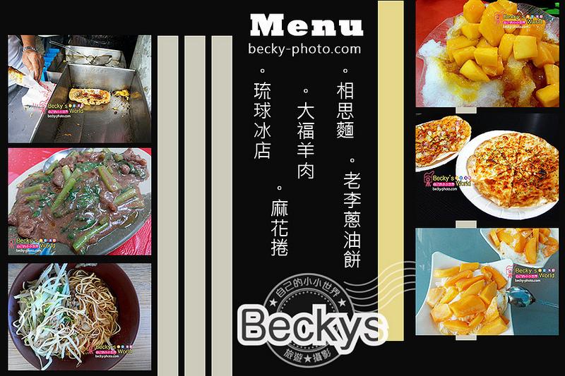 【小琉球】。美食Go! 跟著 [自己的小小世界]Becky離島吃美食去 │ 相思麵.大福羊肉.麻花捲.老李蔥油餅.起司烤餅++
