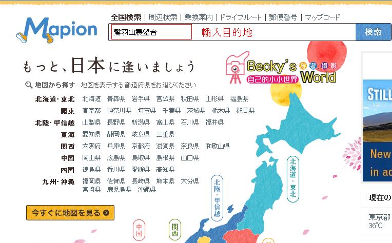 【日本】。不懂日文也可以操作日本GPS導航 │MAP CODE設定教學*日本租車自駕 - [自己的小小世界] 旅遊.攝影