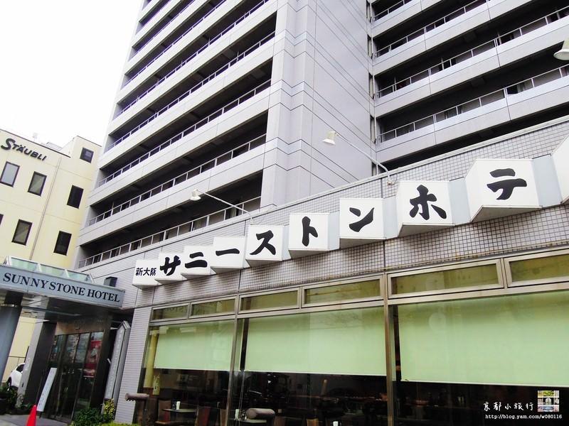 【大阪】。宿→新大阪晴天寶石飯店 – 新大阪サニーストンホテル