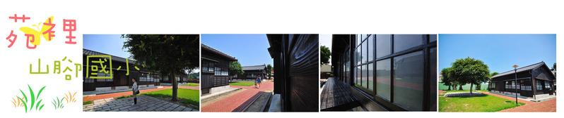 【苗栗】。有著日式建築的苑里鎮山腳國小
