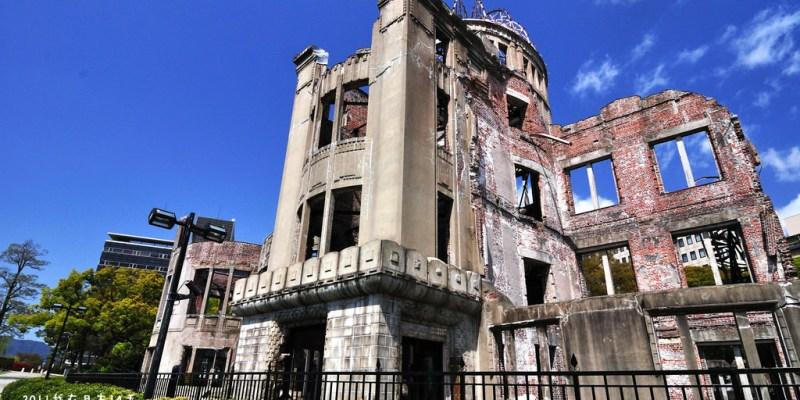【廣島】。和平公園~原子核爆圓頂