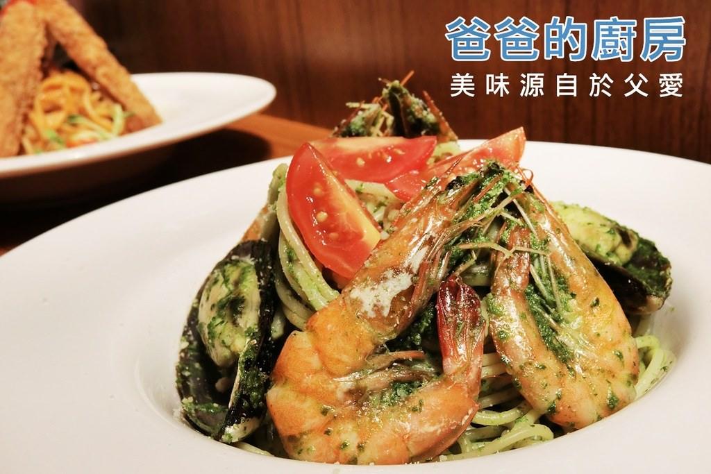 【台南義大利麵推薦】東區文化中心美食【爸爸的廚房】口袋名單中的秘密店家!