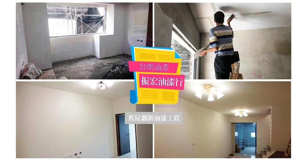【台南油漆推薦】振宏油漆工程行 室內油漆粉刷 粉刷專業不掉漆