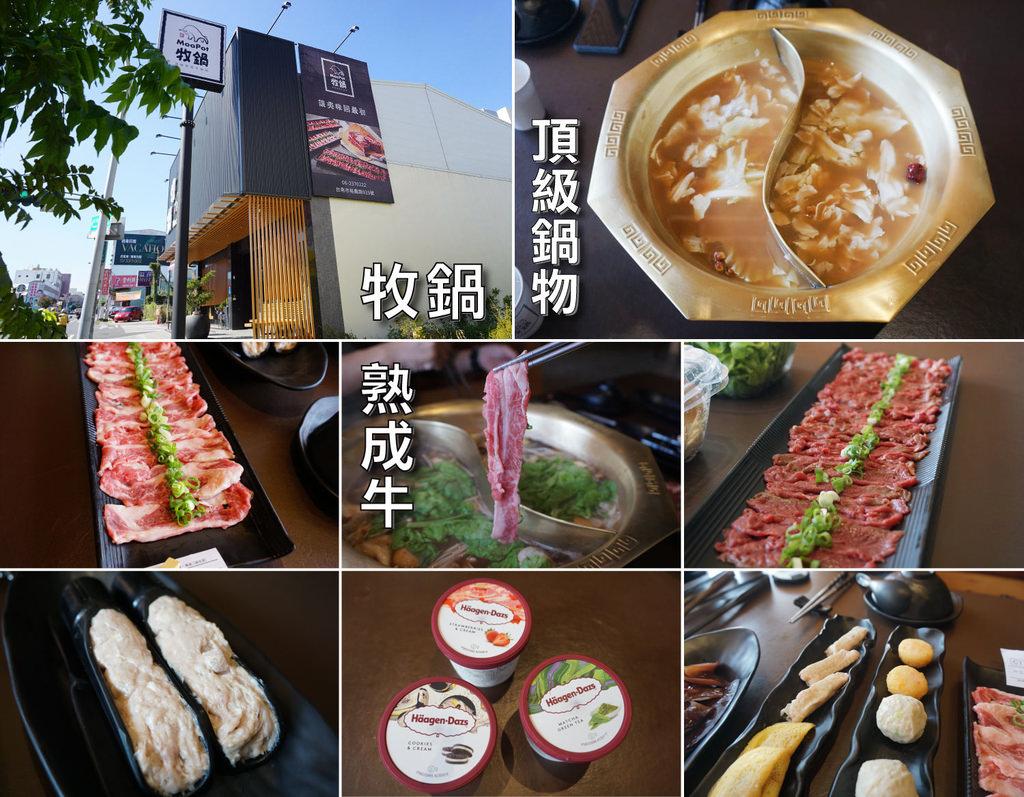 【台南牛肉火鍋】【東區】牧鍋頂級熟成牛鍋物|全台首賣熟成牛火鍋|獨家湯頭|招待哈根達斯|皇帝般的享受