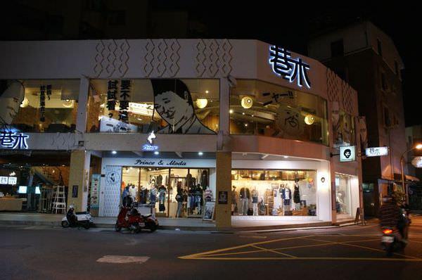 【台南簡餐店】巷木 平價、有氣氛、適合久坐聊天簡餐火鍋店!炸物拼盤必點!