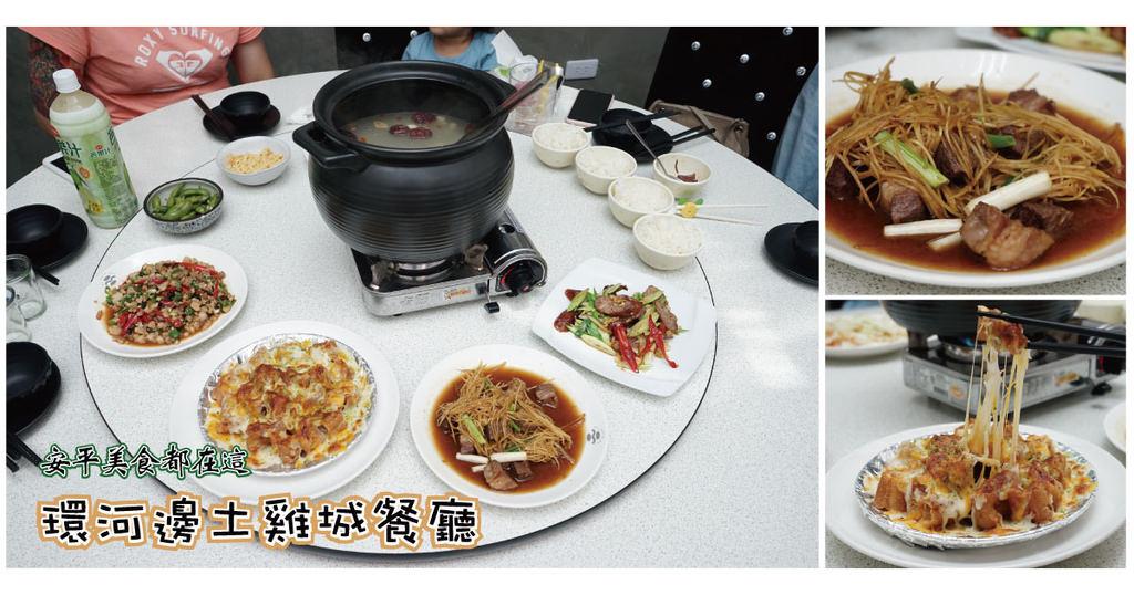 【台南美食餐廳】環河邊土雞城餐廳|安平區平價聚餐料理|骰子牛 入味又涮嘴