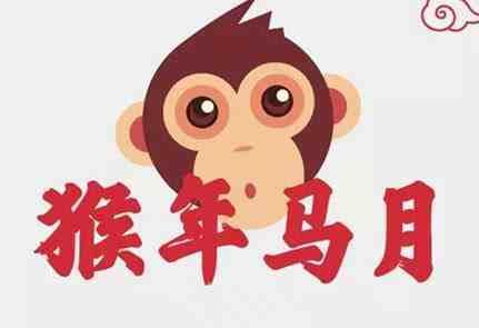 """成语""""猴年马月""""中的""""马月"""",指的是几月份?多少年出现一次?"""