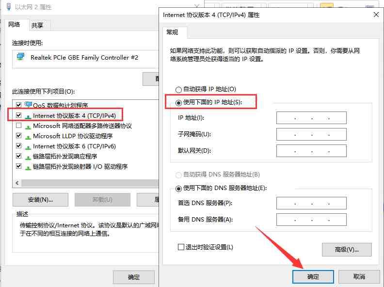 两台电脑如何建立局域网