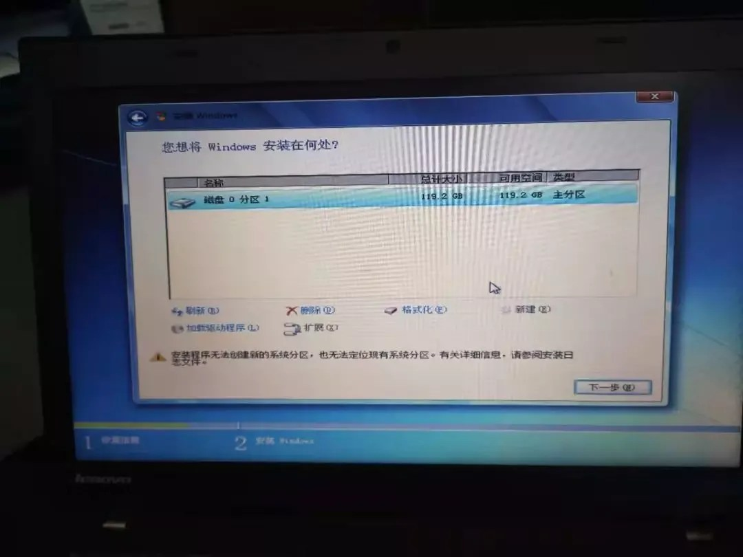 安装win7系统,出现安装程序无法创建新的系统分区