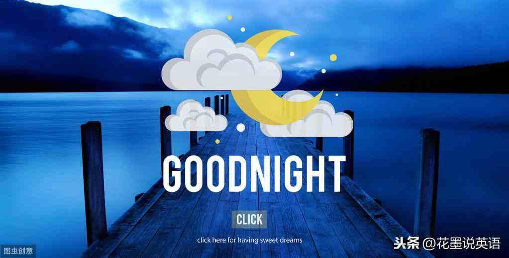 """晚安只会说""""good night?""""那你就out了,快来学学这些表达吧"""