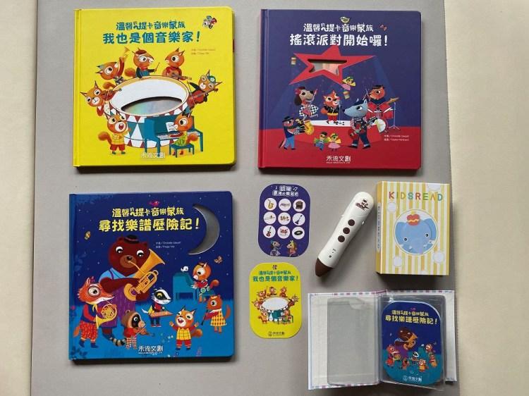 禾流文創 | 音樂點讀繪本 | 優美的中文字彙與古典樂,溫馨的提卡音樂家族| KidsRead 點讀筆