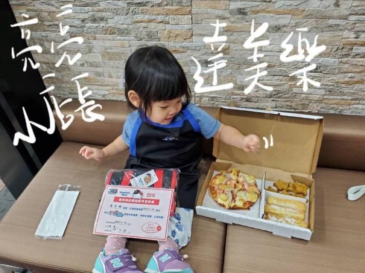 達美樂小小店長。親子披薩體驗營Pizza School