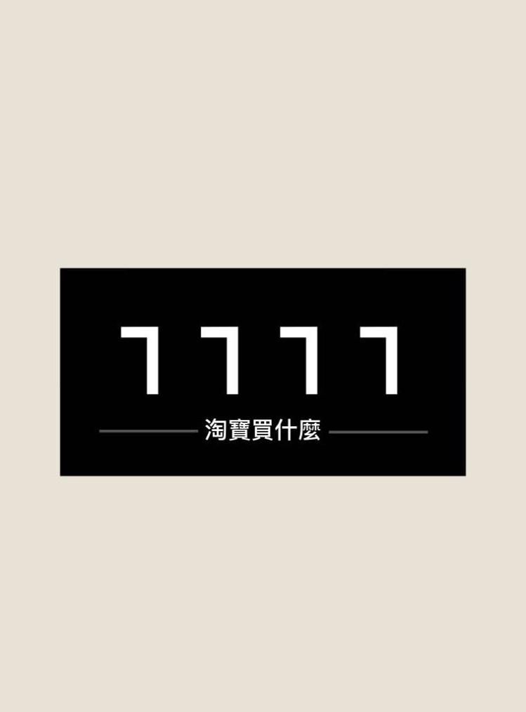 網購 | 淘寶/雙11/IFME 幼兒學步鞋~一雙不到600超划算!
