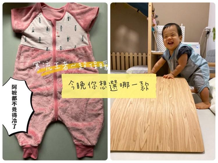 睡眠 | 安全的睡眠環境/韓國HANS PUMPKIN成長型防踢背心來打造